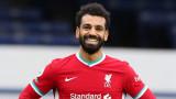 Мохамед Салах: Искам да остана максимално дълго в Ливърпул