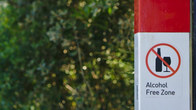 Властите във Франция забраниха употребата на алкохол в любимите на
