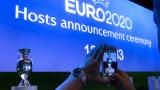 Край с българските мечти за ЕВРО 2020