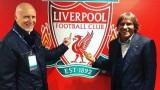 Легенди на Рома размахаха средни пръсти пред емблемата на Ливърпул