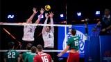 България пропиля три мачбола и допусна нова загуба във волейболната Лига на нациите