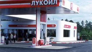"""""""Лукойл"""" намалява цените на горивата"""