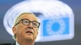 Много реален риск от Брекзит без сделка, обяви Юнкер пред ЕП