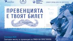 """От Левски отново се включват в кампанията """"Заедно срещу рака на простатата"""""""