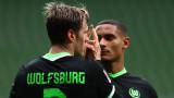Волфсбург победи като гост Вердер (Бремен) с 2:1