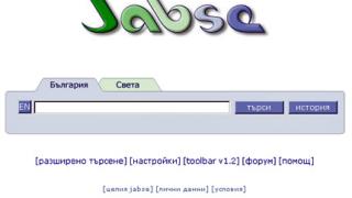 Стартира нова българска търсачка