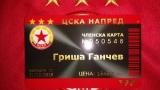 Ново сдружение в подкрепа на ЦСКА