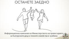 Кампания информира за работата на социалните служби със семействата в чужбина