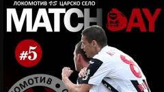 Локомотив (София) за мача с Царско село: Излизаме против статуквото