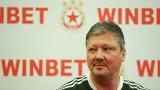 Любослав Пенев: Добър знак е, че голяма и богата компания проявява интерес към ЦСКА