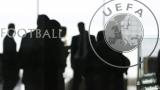 УЕФА настоява всички първенства да завършат, клубните турнири официално отложени!