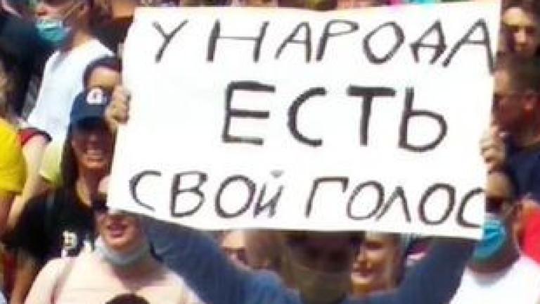 Нов протест в руския Хабаровск