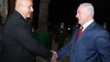 Нетаняху в Евксиноград: Имаме потенциал за сътрудничество и в енергетиката