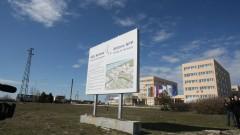 """Губим 250 млн. лв. при отказ от АЕЦ """"Белене"""""""
