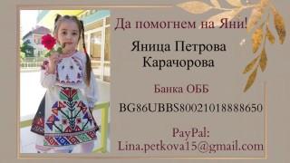 """Благотворителен футболен турнир """"Заедно за Яни"""""""