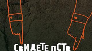 """""""Свидетелства"""" от Веселина Гюлева"""