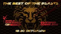 Утре стартират таекуондо сериите Гран при в София