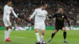 Още не е ясно къде ще играят Манчестър Сити и Реал (Мадрид)
