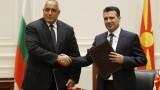 Борисов към Заев: Да не отлагаме решенията, които България и РСМ трябва да вземат