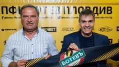 Трифон Пачев е новият директор на ДЮШ на Ботев (Пловдив)