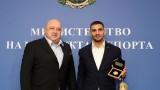 Министър Кралев награди джудиста Ивайло Иванов за златния му медал на турнира от сериите Гран при в Хага