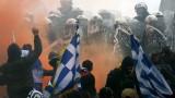 Сблъсъци на многохилядния протест в  Гърция