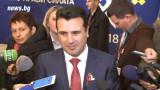 """""""Република Илинден Македония"""" - компромис в спора с Гърция"""