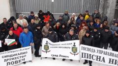 Над 150 надзиратели протестираха пред Ловешкия затвор