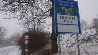 """Проходът """"Превала"""" е отворен за движение"""