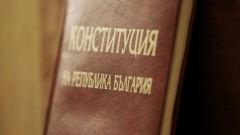 Най-много българи не смятат, че има нужда от нова Конституция