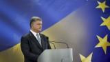 Порошенко официално уведомява Москва, че прекратява договора за дружба