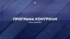 Две промени в програмата на Левски за зимните контроли в Умаг