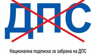 Българските патриоти с подписка искат забраната на ДПС