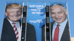 Нетаняху търси популярност чрез предизборен плакат с Тръмп
