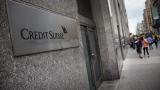 Credit Suisse отнесе глоба за $504 000