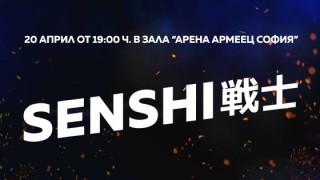 SENSHI 2 събира топ бойци на пресконференция в петък