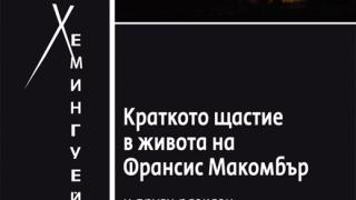 """Колекция """"Хемингуей"""""""