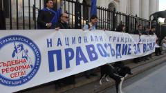 Протест за спасяване на държавата от мафията събра стотина пред Съдебната палата