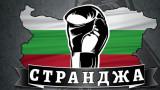 """ЦСКА с четирима боксьори и един треньор на """"Странджата"""""""
