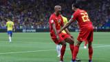 Белгия победи Бразилия с 2:1 и е полуфиналист на Мондиал 2018