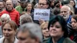 Най-големият протест в Чехия от 1989 г. зове за оставка на премиера Бабиш