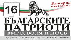 Българските патриоти: МВР разпъва чадър над ДПС и репресира хората ни по места