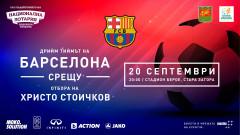 Стоичков обяви всички футболисти за футболното шоу в Стара Загора