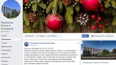 МВнР да поиска извинение от руското посолство, настояват от Демократична България