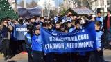 Бургас се вдигна на протест заради Черноморец