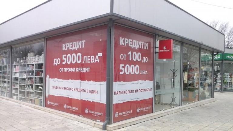 мфо профи кредит