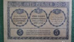 1918: Закавказието, мюсюлманският изток и парламентаризмът – II