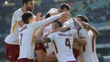 """Кошмарът за Рома свърши, """"вълците"""" най-накрая биха (ВИДЕО)"""