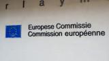 ЕК съди България за неспазване на директива за битовите отпадъчни води