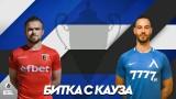ГЛЕДАХТЕ НА ЖИВО: Левски загуби от Локомотив (Пловдив) в първите виртуални битки за Купата